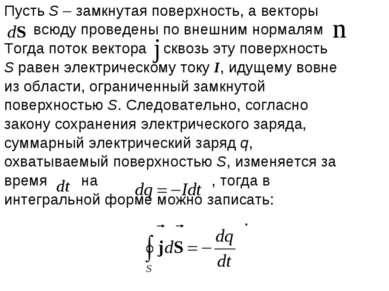 Пусть S – замкнутая поверхность, а векторы всюду проведены по внешним нормаля...