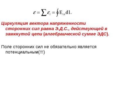 Циркуляция вектора напряженности сторонних сил равна Э.Д.С., действующей в за...