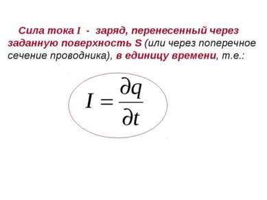 Сила тока I - заряд, перенесенный через заданную поверхность S (или через поп...
