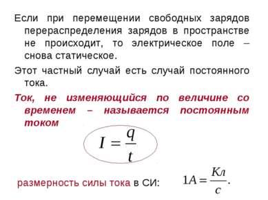 Если при перемещении свободных зарядов перераспределения зарядов в пространст...