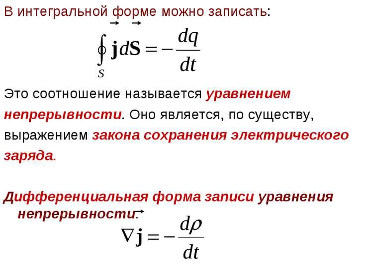 В интегральной форме можно записать: Это соотношение называется уравнением не...