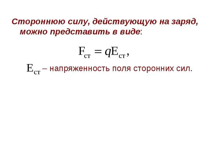 Стороннюю силу, действующую на заряд, можно представить в виде: – напряженнос...