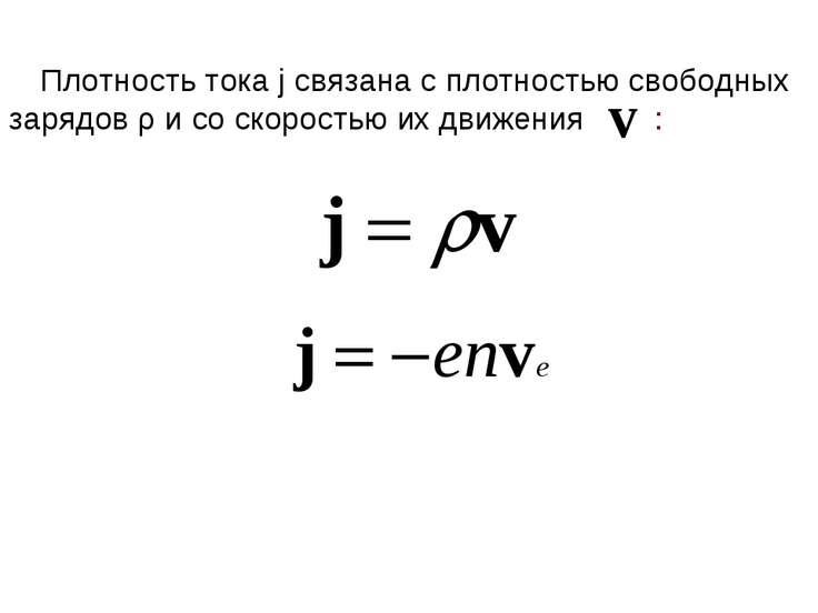 Плотность тока j связана с плотностью свободных зарядов ρ и со скоростью их д...