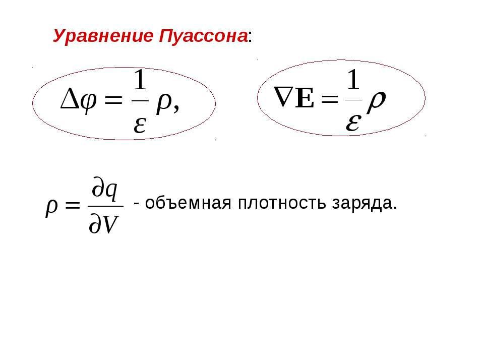 - объемная плотность заряда. Уравнение Пуассона: