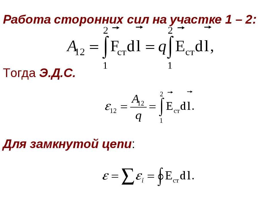 Работа сторонних сил на участке 1 – 2: Тогда Э.Д.С. Для замкнутой цепи: