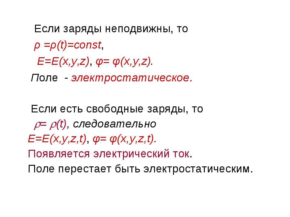Если заряды неподвижны, то ρ =ρ(t)=const, Е=E(x,y,z), φ= φ(x,y,z). Поле - эле...