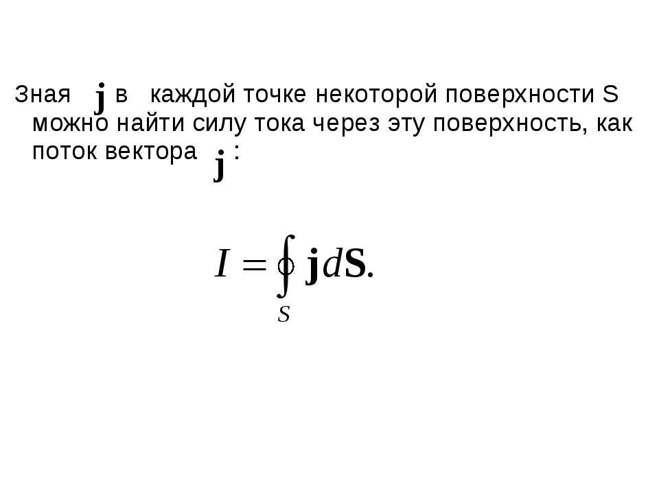 Зная в каждой точке некоторой поверхности S можно найти силу тока через эту п...