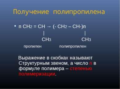 Получение полипропилена n СН2 = СН → (- СН2 – СН-)n | | СН3 СН3 пропилен поли...