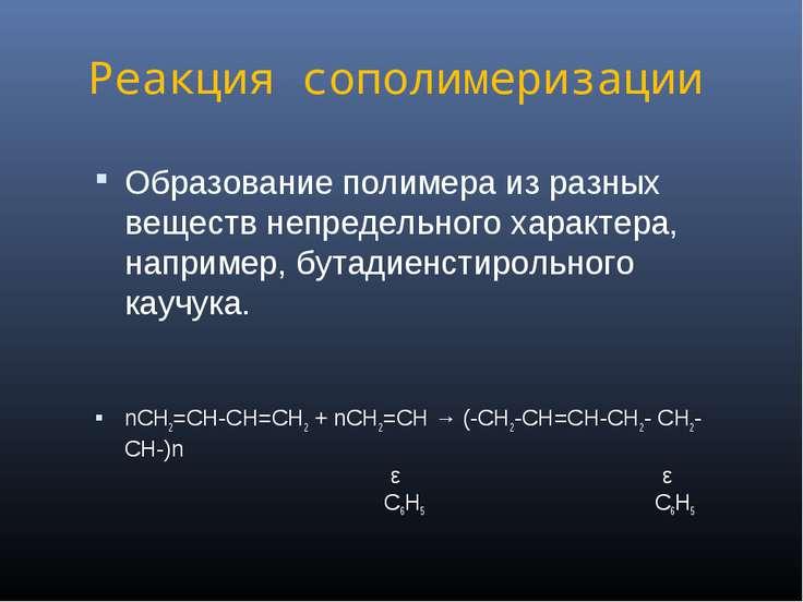 Реакция сополимеризации Образование полимера из разных веществ непредельного ...