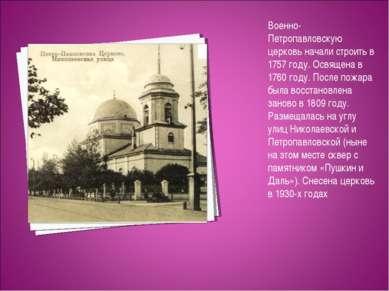 Военно-Петропавловскую церковь начали строить в 1757 году. Освящена в 1760 го...