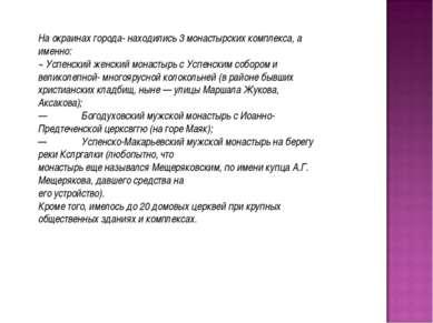 На окраинах города- находились 3 монастырских комплекса, а именно: ~ Успенски...
