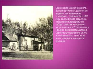 Сергиевская церковная школа. Бывшая временная деревянная церковь, так называе...