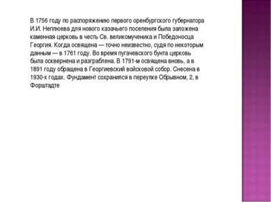 В 1756 году по распоряжению первого оренбургского губернатора И.И. Неплюева д...