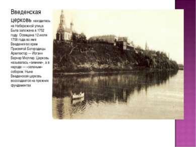 Введенская церковь находилась на Набережной улице. Была заложена в 1752 году....