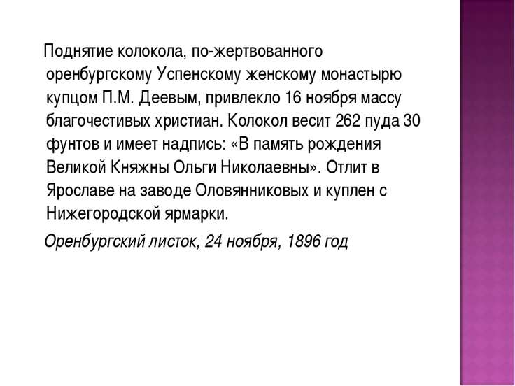 Поднятие колокола, по жертвованного оренбургскому Успенскому женскому монасты...