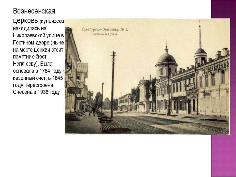 Вознесенская церковь (купеческая) находилась на Николаевской улице в Гостином...