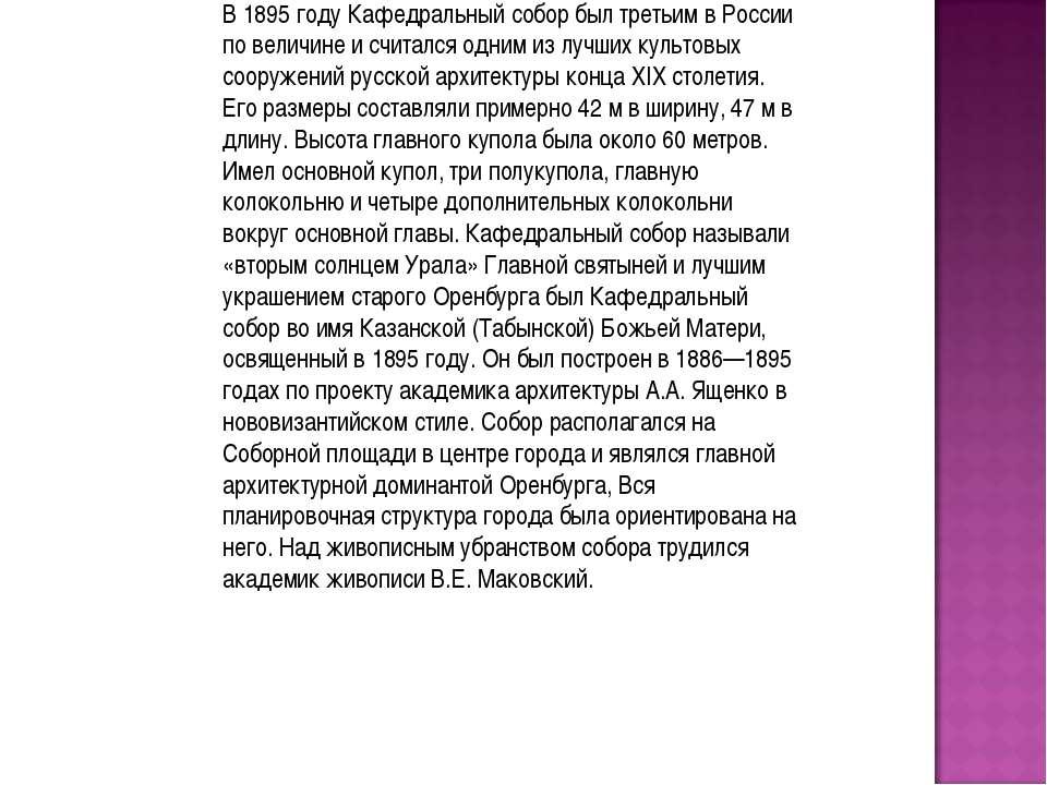 В 1895 году Кафедральный собор был третьим в России по величине и считался од...