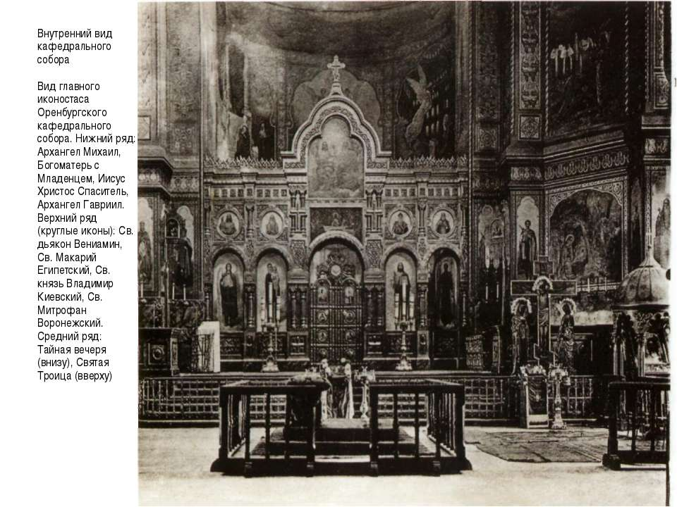 Внутренний вид кафедрального собора Вид главного иконостаса Оренбургского каф...