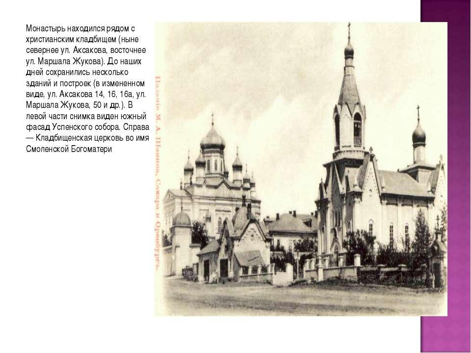 Монастырь находился рядом с христианским кладбищем (ныне севернее ул. Аксаков...