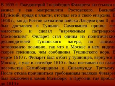 В 1605 г. Лжедмитрий I освободил Филарета из ссылки и возвел в сан митрополит...