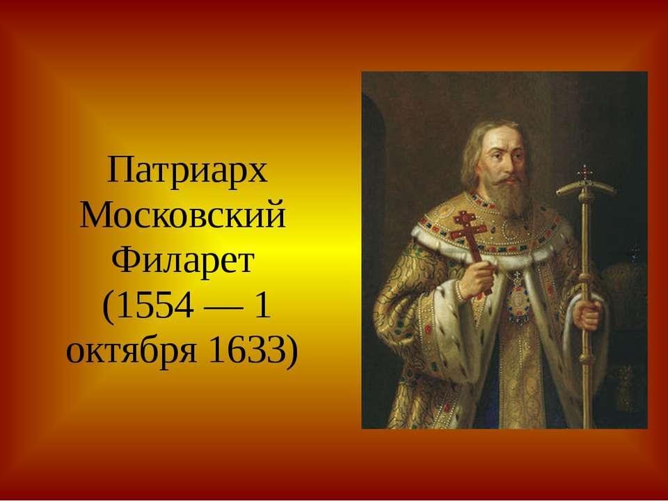 Патриарх Московский Филарет (1554 — 1 октября 1633)