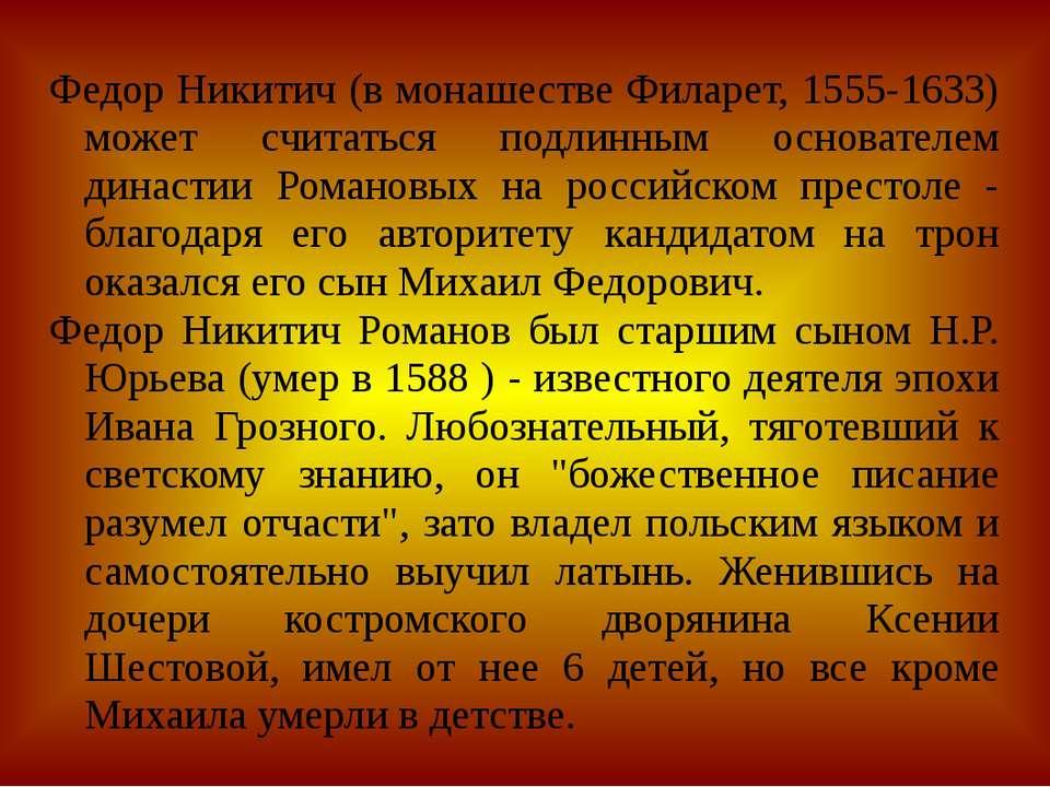 Федор Никитич (в монашестве Филарет, 1555-1633) может считаться подлинным осн...