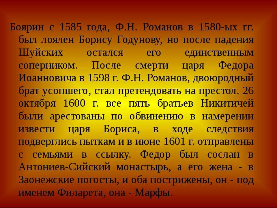 Боярин с 1585 года, Ф.Н. Романов в 1580-ых гг. был лоялен Борису Годунову, но...