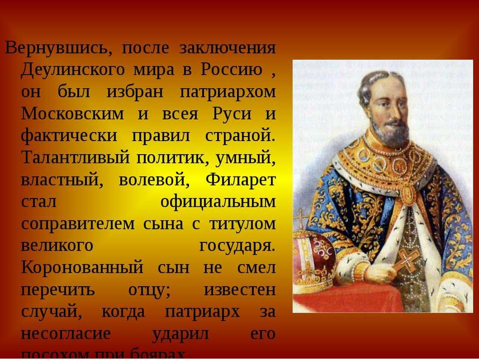 Вернувшись, после заключения Деулинского мира в Россию , он был избран патриа...