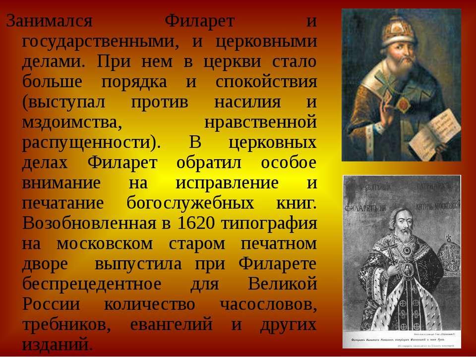 Занимался Филарет и государственными, и церковными делами. При нем в церкви с...