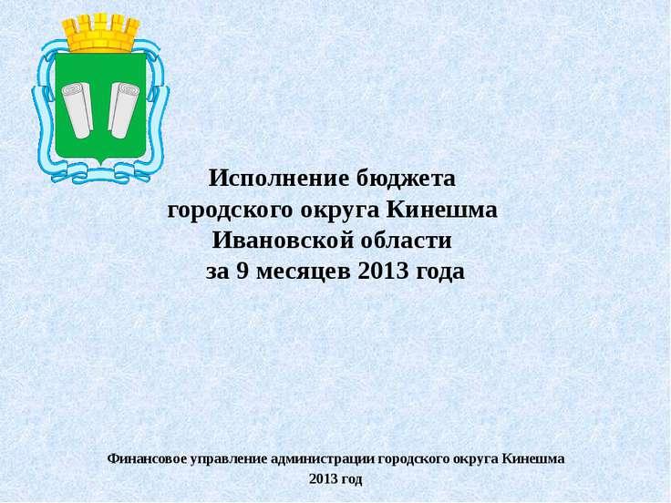 Исполнение бюджета городского округа Кинешма Ивановской области за 9 месяцев ...