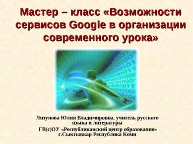 Мастер – класс «Возможности сервисов Google в организации современного урока»...