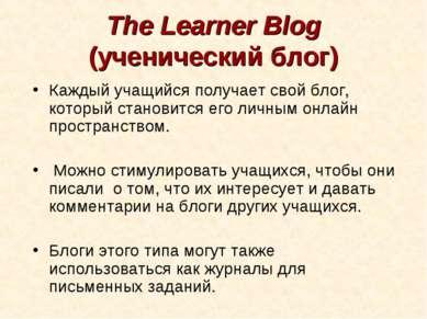 The Learner Blog (ученический блог) Каждый учащийся получает свой блог, котор...