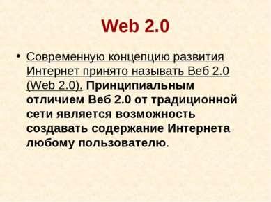 Web 2.0 Современную концепцию развития Интернет принято называть Веб 2.0 (Web...