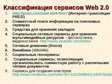 Классификация сервисов Web 2.0 http://prezi.com/uzaf-xkl4-5m/-/ (Интернет-тра...