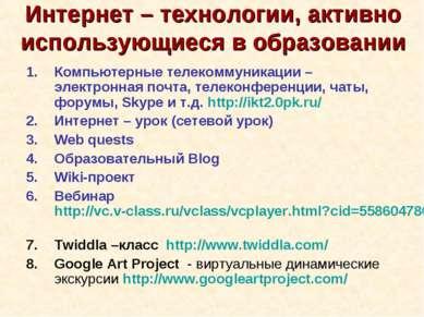 Интернет – технологии, активно использующиеся в образовании Компьютерные теле...