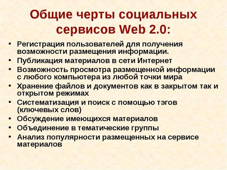 Общие черты социальных сервисов Web 2.0: Регистрация пользователей для получе...