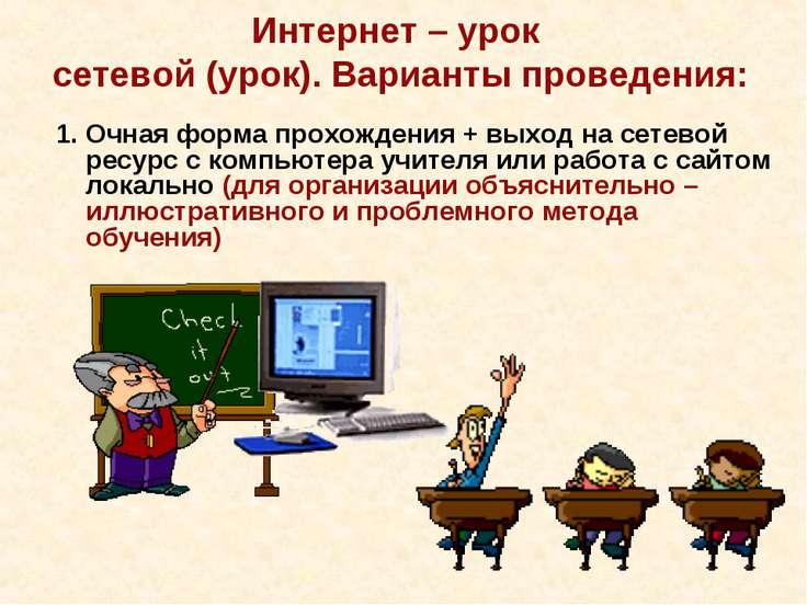 Интернет – урок сетевой (урок). Варианты проведения: 1. Очная форма прохожден...