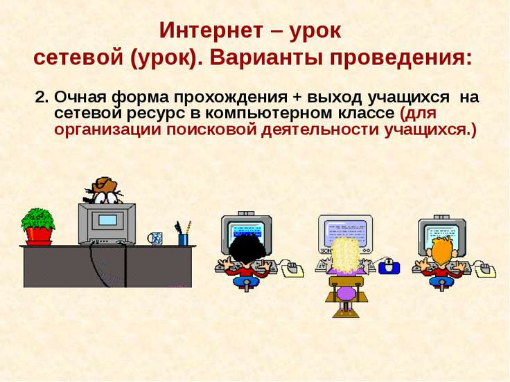 Интернет – урок сетевой (урок). Варианты проведения: 2. Очная форма прохожден...