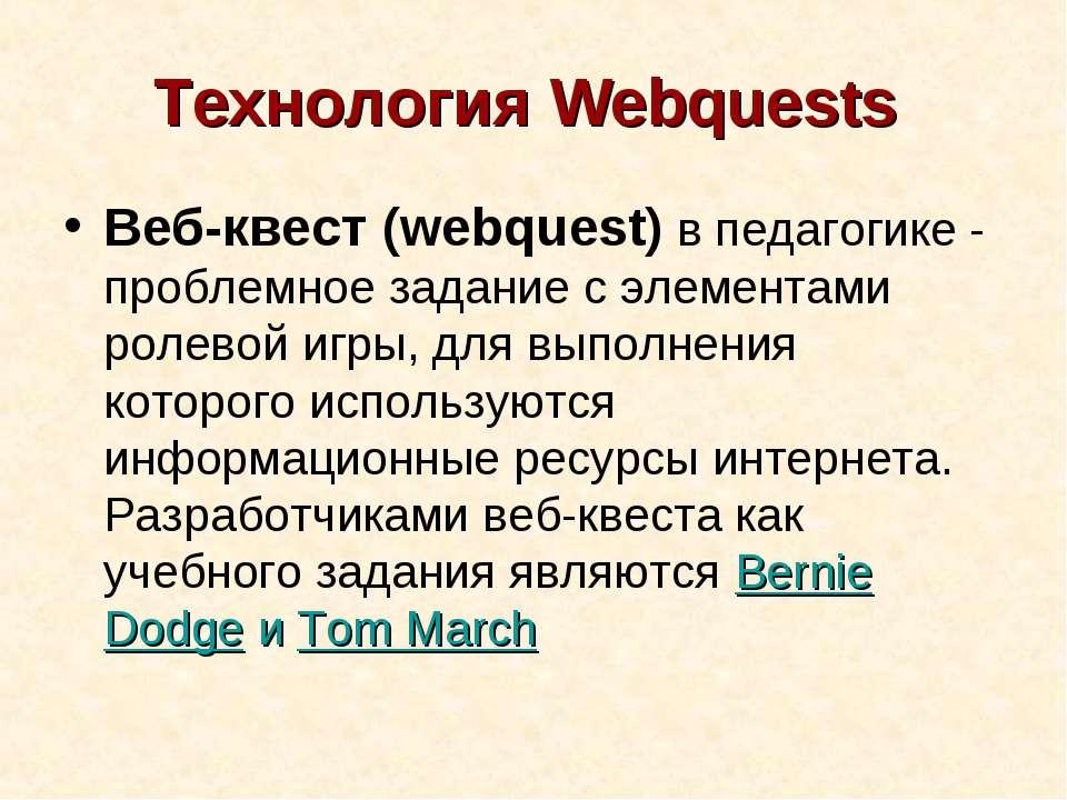 Технология Webquests Веб-квест (webquest) в педагогике - проблемное задание c...