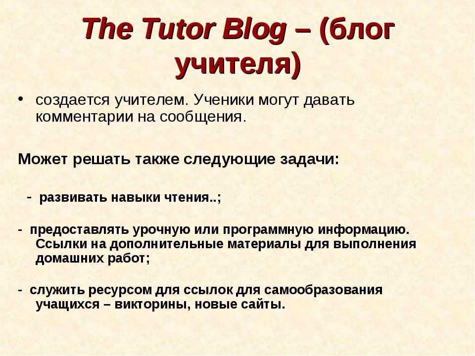 The Tutor Blog – (блог учителя) создается учителем. Ученики могут давать комм...