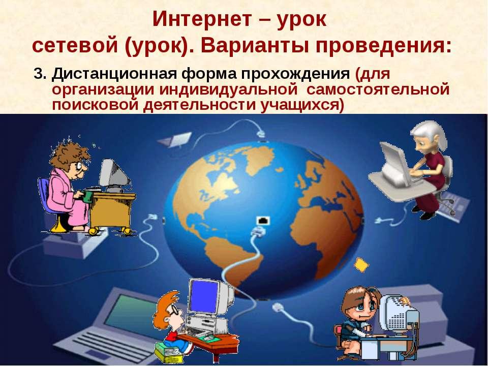 Интернет – урок сетевой (урок). Варианты проведения: 3. Дистанционная форма п...