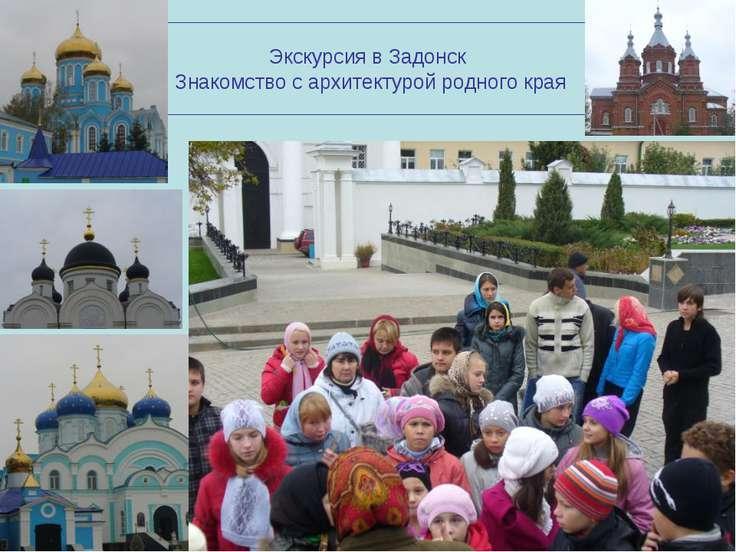 Экскурсия в Задонск Знакомство с архитектурой родного края