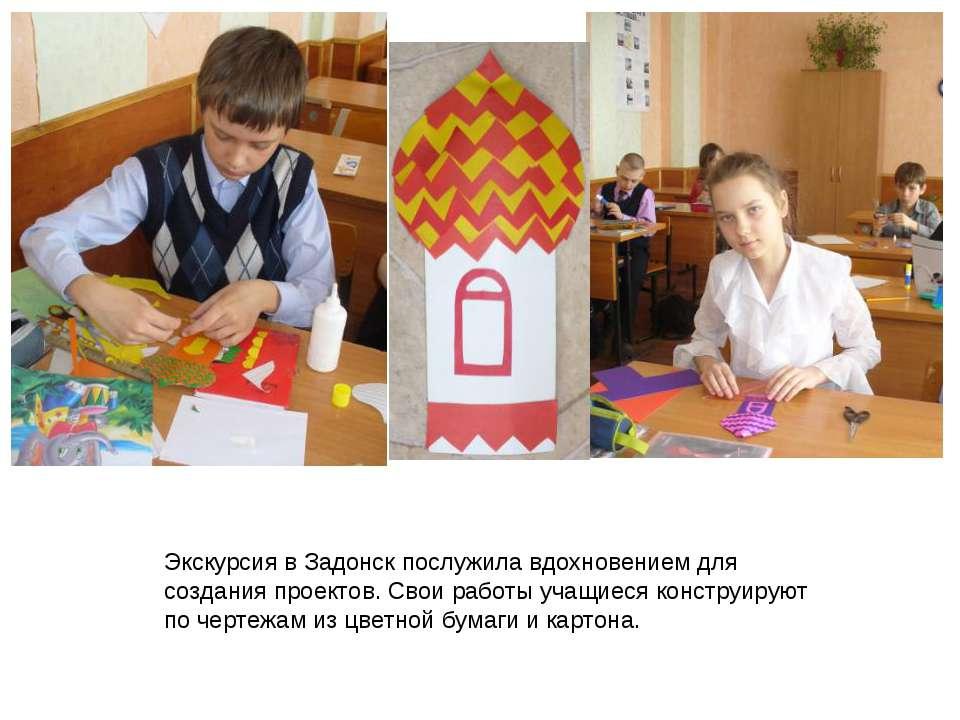 Экскурсия в Задонск послужила вдохновением для создания проектов. Свои работы...
