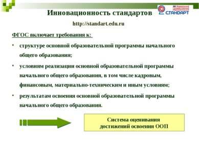 Инновационность стандартов http://standart.edu.ru ФГОС включает требования к:...