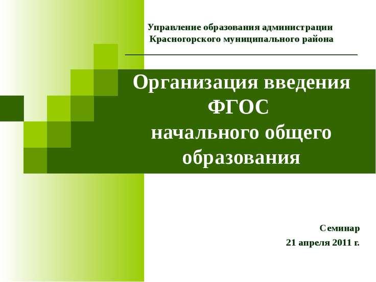 Управление образования администрации Красногорского муниципального района ___...
