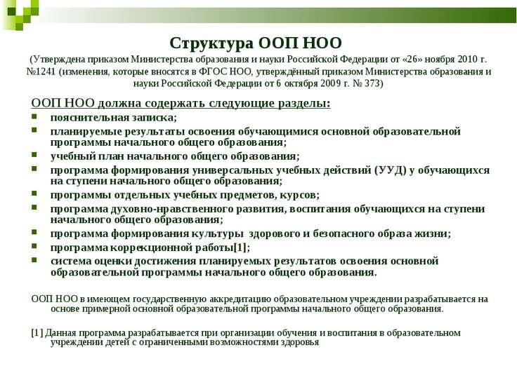 Структура ООП НОО (Утверждена приказом Министерства образования и науки Росси...