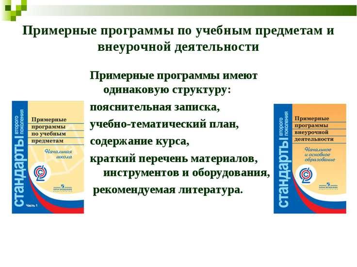 Примерные программы по учебным предметам и внеурочной деятельности Примерные ...