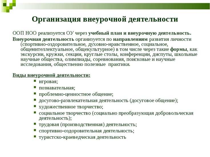 Организация внеурочной деятельности ООП НОО реализуется ОУ через учебный план...