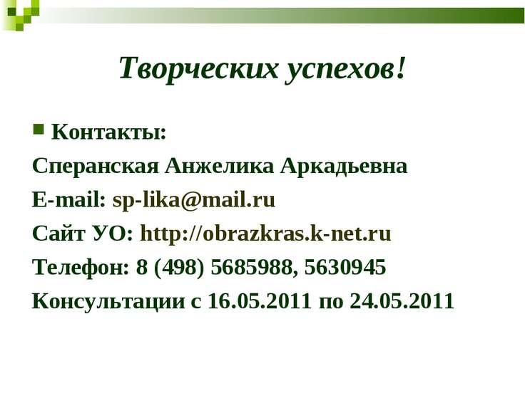 Творческих успехов! Контакты: Сперанская Анжелика Аркадьевна E-mail: sp-lika@...