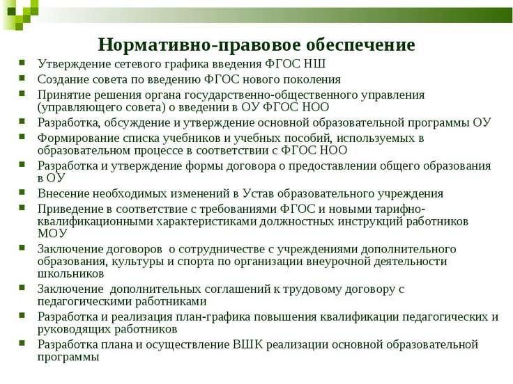 Нормативно-правовое обеспечение Утверждение сетевого графика введения ФГОС НШ...